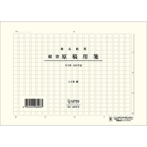 b5 400tn coop文具カタログ